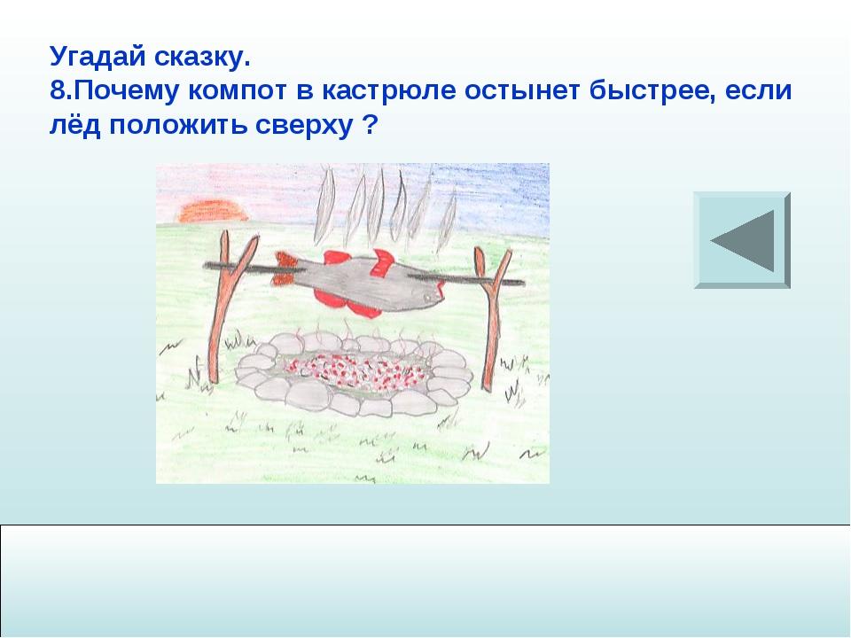 Угадай сказку. 8.Почему компот в кастрюле остынет быстрее, если лёд положить...