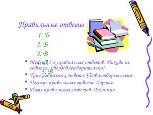 Правильные ответы 1. Б 2. Б 3. В 4. А 5. В Меньше 3-х правильных ответов. Н