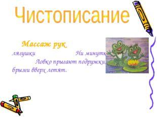 Массаж рук Две весёлые лягушки Ни минутки не сидят- Ловко прыгают подружки