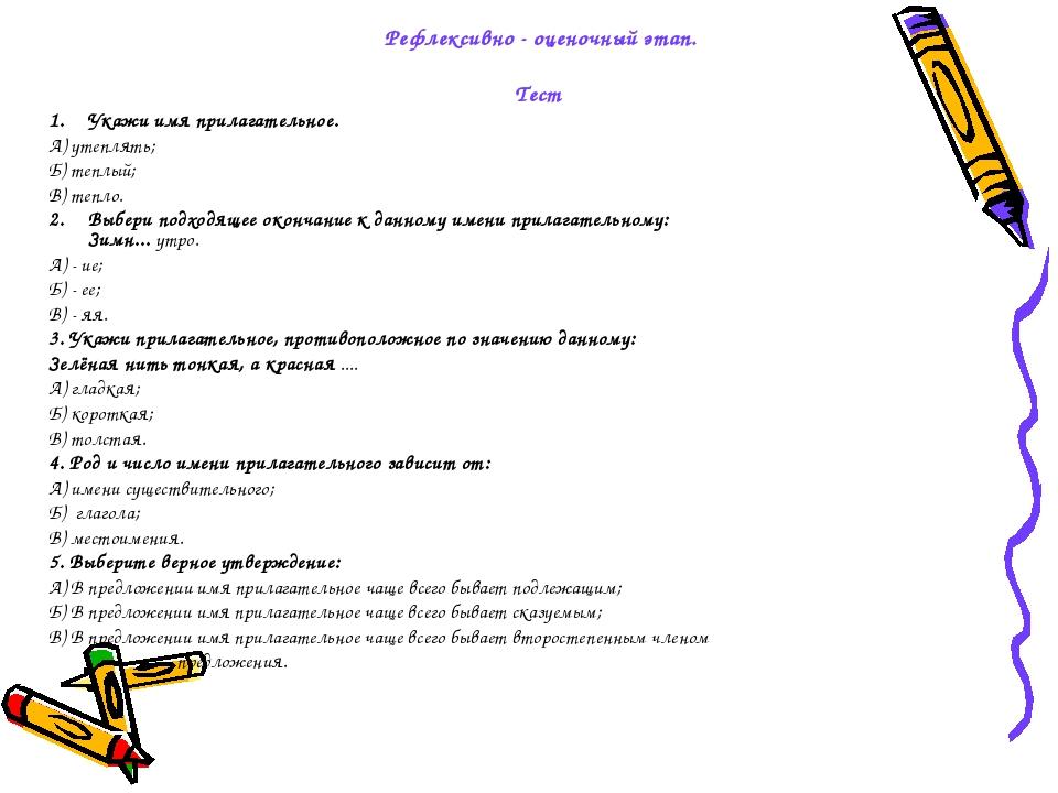 Рефлексивно - оценочный этап. Тест 1.Укажи имя прилагательное. А) утеплять;...