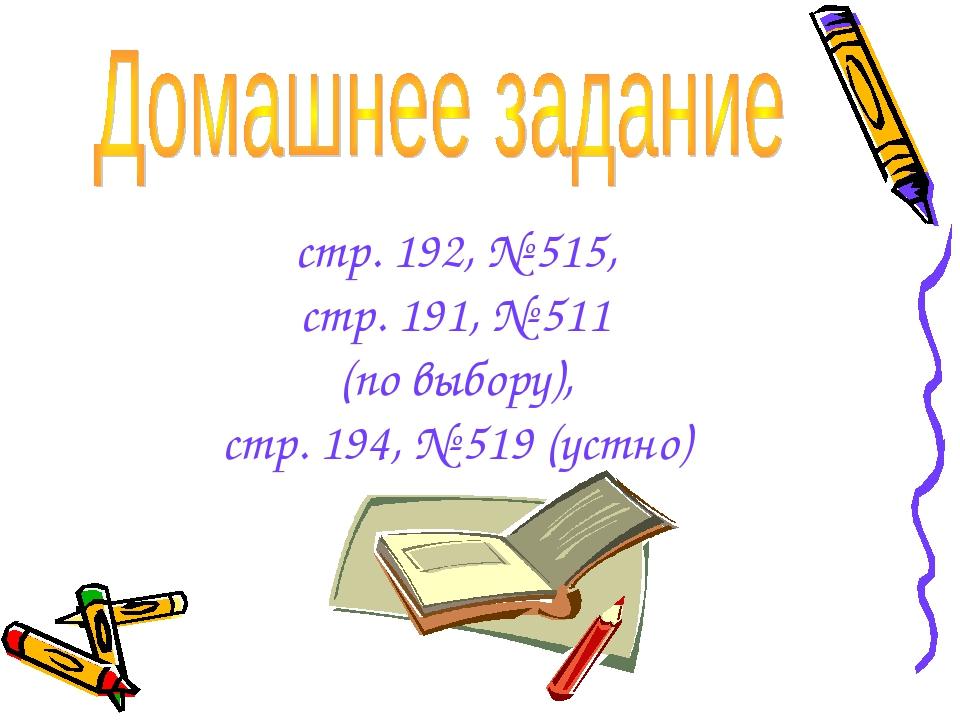 стр. 192, № 515, стр. 191, № 511 (по выбору), стр. 194, № 519 (устно)