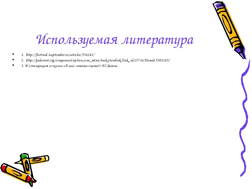Используемая литература 1. http://festival.1september.ru/articles/534141/ 2....
