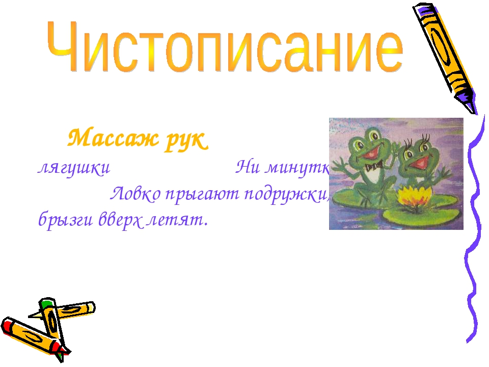 Массаж рук Две весёлые лягушки Ни минутки не сидят- Ловко прыгают подружки...