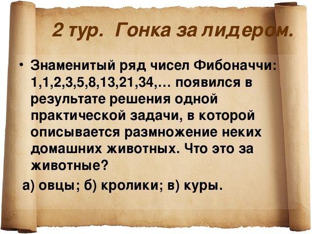 2 тур. Гонка за лидером. Знаменитый ряд чисел Фибоначчи: 1,1,2,3,5,8,13,21,34...