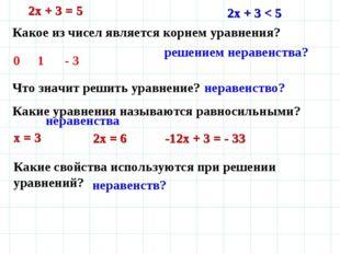 2х + 3 = 5 Какое из чисел является корнем уравнения? 0 1 - 3 Что значит решит