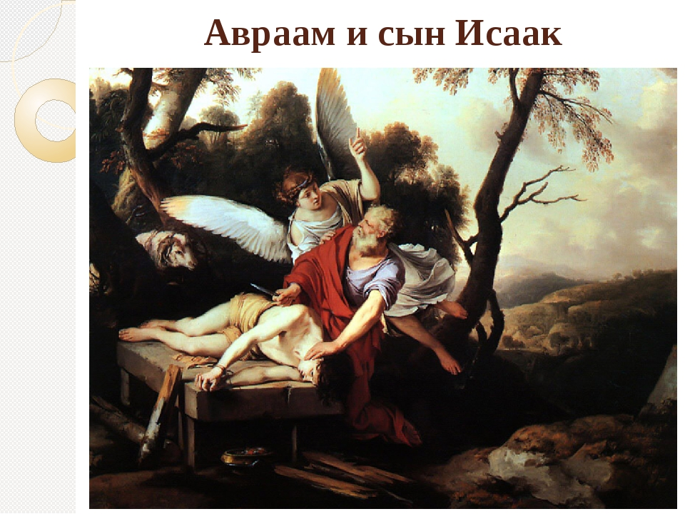 an analysis of abraham as a parent to isaac He bound his son isaac and laid him on the altar, on top of the wood 10 then he reached out his hand and took the knife to slay his son 11 but the angel of the lord called out to him from heaven, abraham abraham.
