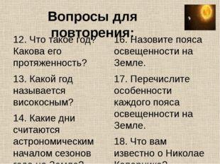 Вопросы для повторения: 12. Что такое год? Какова его протяженность? 13. Како