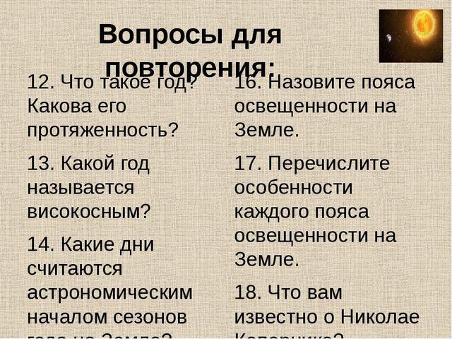 Вопросы для повторения: 12. Что такое год? Какова его протяженность? 13. Како...