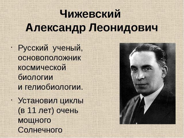 Чижевский Александр Леонидович Русский ученый, основоположник космической био...