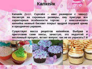 Десе́рт (франц. Dessert — «сделать что-то легким») — сладкий деликатес , заве