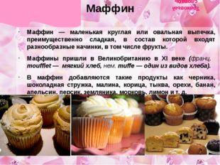 Сладкая мода В мире растет популярность здорового образа жизни, слово десерт