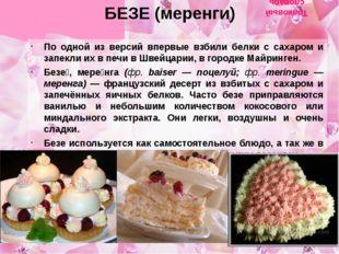 Безе — французский десерт из взбитых с сахаром и запечённых яичных белков. Бл