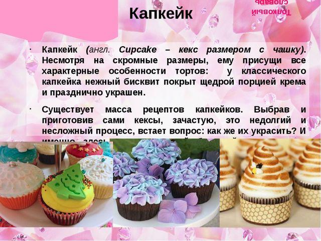 Десе́рт (франц. Dessert — «сделать что-то легким») — сладкий деликатес , заве...