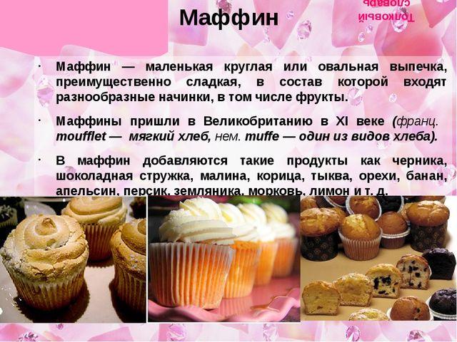 Сладкая мода В мире растет популярность здорового образа жизни, слово десерт...