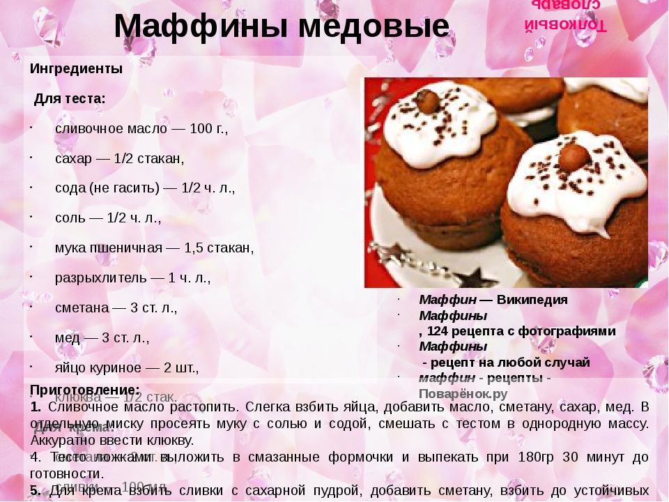 Актуальные тенденции в приготовлении десертов Что касается украшения и подачи...