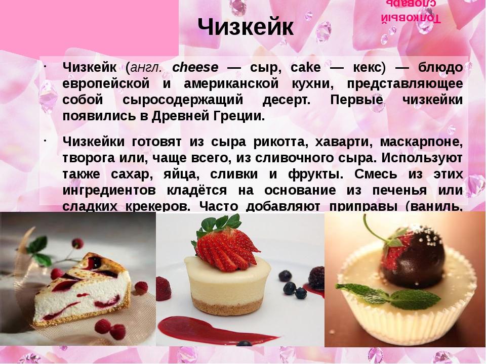 Рецепт классического чизкейка пошаговый рецепт