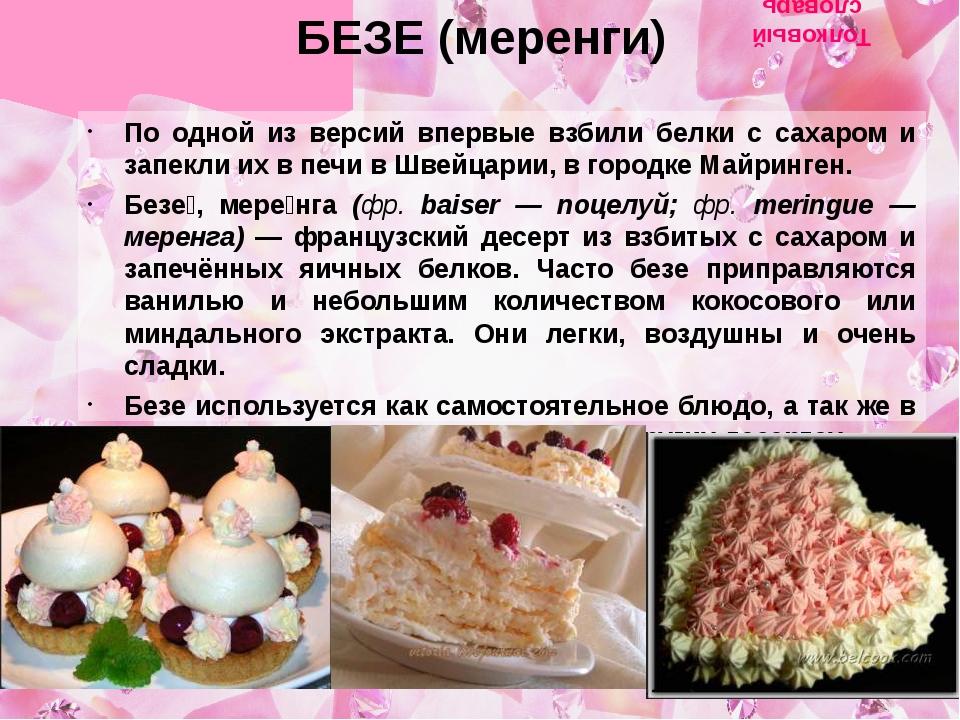 Безе — французский десерт из взбитых с сахаром и запечённых яичных белков. Бл...