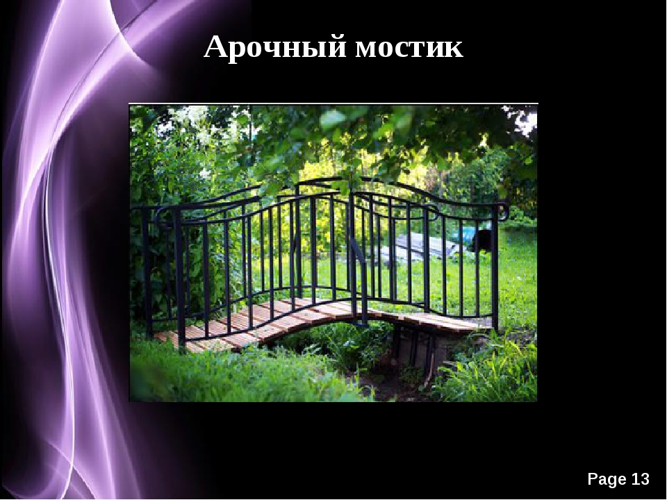 Арочный мостик Page *