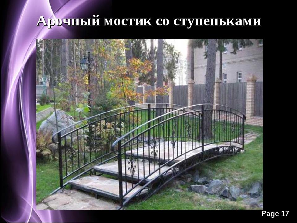 Арочный мостик со ступеньками Page *