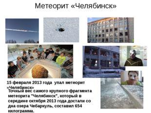 """Метеорит «Челябинск» Точный вес самого крупного фрагмента метеорита """"Челябинс"""
