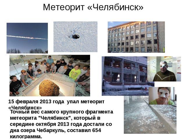 """Метеорит «Челябинск» Точный вес самого крупного фрагмента метеорита """"Челябинс..."""