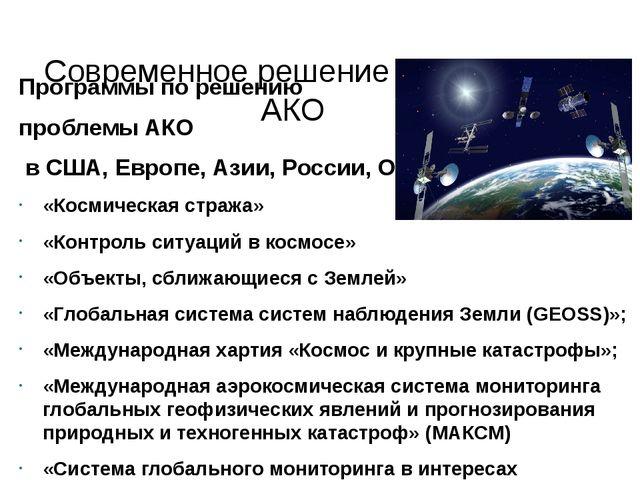 Современное решение проблемы АКО Программы по решению проблемы АКО в США, Е...