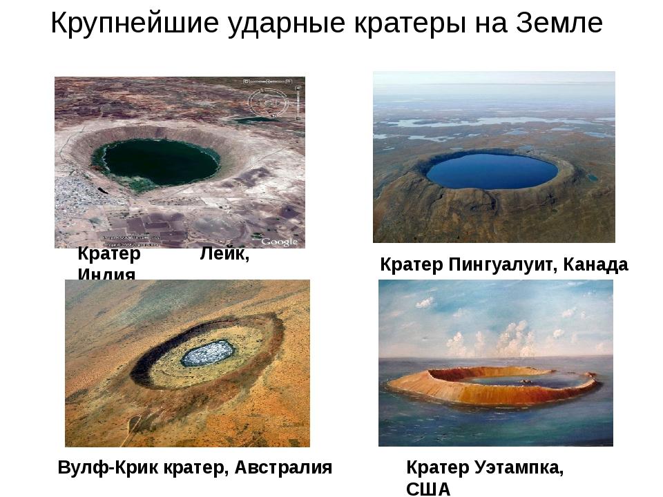 Крупнейшие ударные кратеры на Земле Кратер Лейк, Индия Кратер Пингуалуит, Кан...