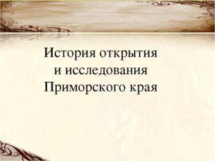 История открытия и исследования Приморского края 