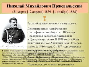 Русский путешественник инатуралист. Действительный членРусского географичес