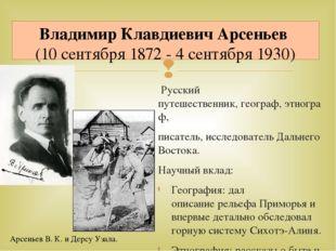 Русский путешественник,географ,этнограф, писатель, исследовательДальнего