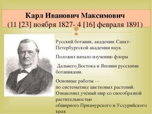 Русскийботаник, академикСанкт-Петербургской академии наук. Положил начало и