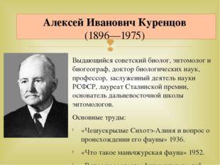 Выдающийся советский биолог,энтомологи биогеограф, доктор биологических нау