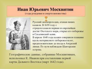 Географические данные, собранные Москвитиным, использовал К. Иванов при соста