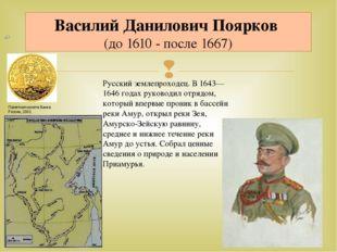 Василий Данилович Поярков (до 1610 - после 1667)  Памятная монета Банка
