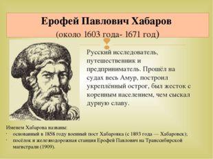 Русский исследователь, путешественник и предприниматель. Прошёл на судах весь