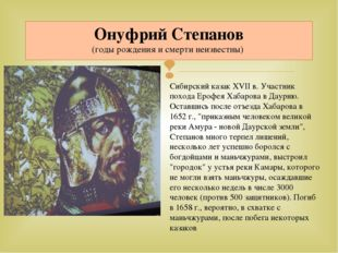 Онуфрий Степанов (годы рождения и смерти неизвестны) Сибирский казак XVII в.