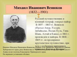 Русский путешественник и военный географ, генерал-майор. В 1857—1863гг. Вен