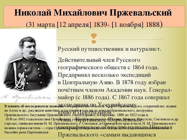 Русский путешественник инатуралист. Действительный членРусского географичес...