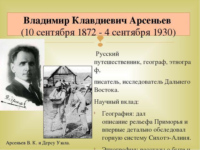 Русский путешественник,географ,этнограф, писатель, исследовательДальнего...
