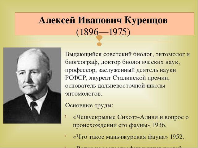 Выдающийся советский биолог,энтомологи биогеограф, доктор биологических нау...