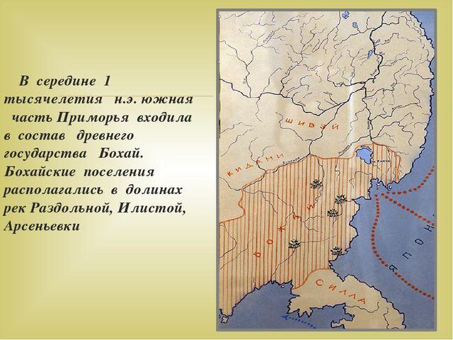В середине 1 тысячелетия н.э. южная часть Приморья входила в состав древнего...