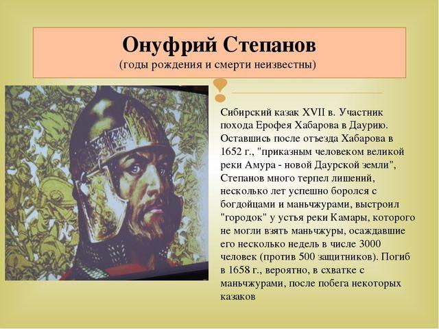 Онуфрий Степанов (годы рождения и смерти неизвестны) Сибирский казак XVII в....