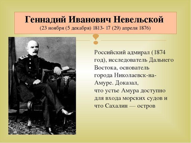Российскийадмирал(1874 год), исследователь Дальнего Востока, основатель гор...