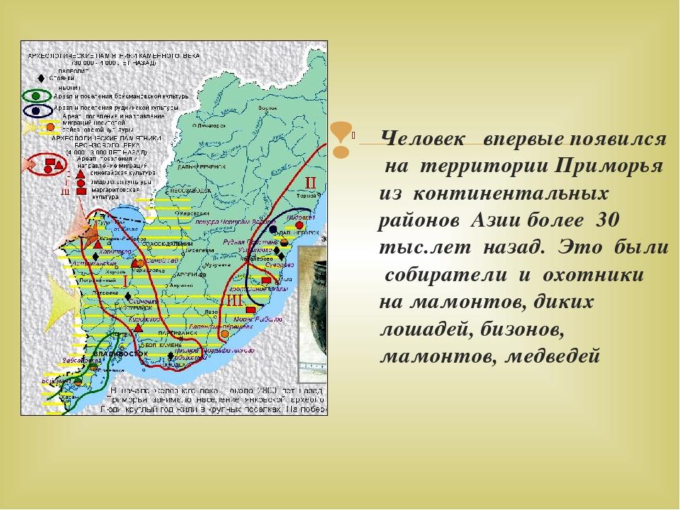 Человек впервые появился на территории Приморья из континентальных районов Аз...