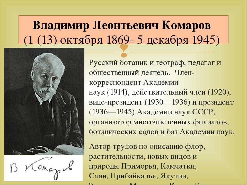 Русскийботаникигеограф, педагог и общественный деятель. Член-корреспондент...