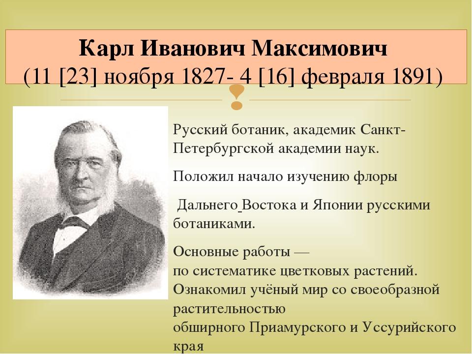 Русскийботаник, академикСанкт-Петербургской академии наук. Положил начало и...