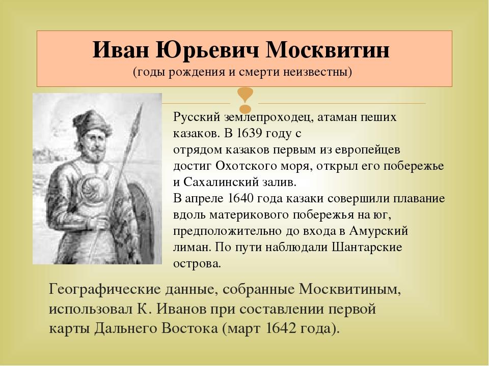 Географические данные, собранные Москвитиным, использовал К. Иванов при соста...