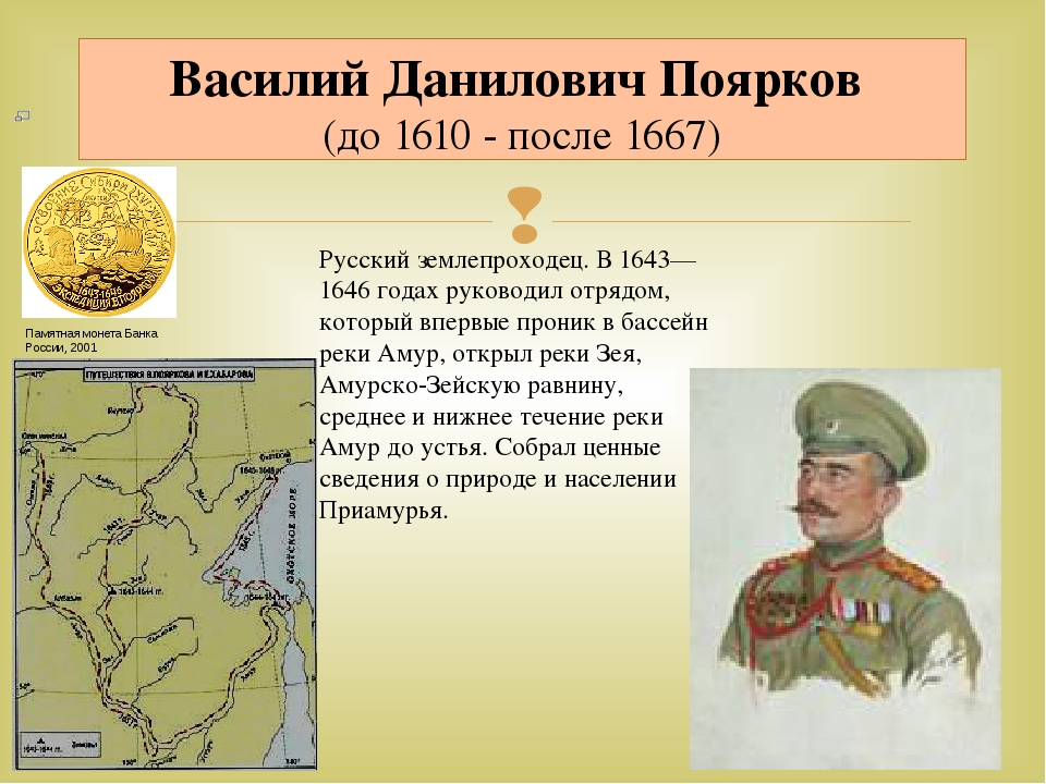 Василий Данилович Поярков (до 1610 - после 1667)  Памятная монета Банка...