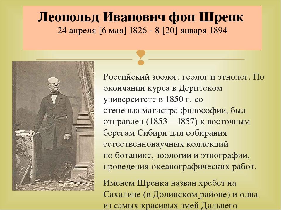 Российский зоолог,геологиэтнолог. По окончании курса вДерптском университ...