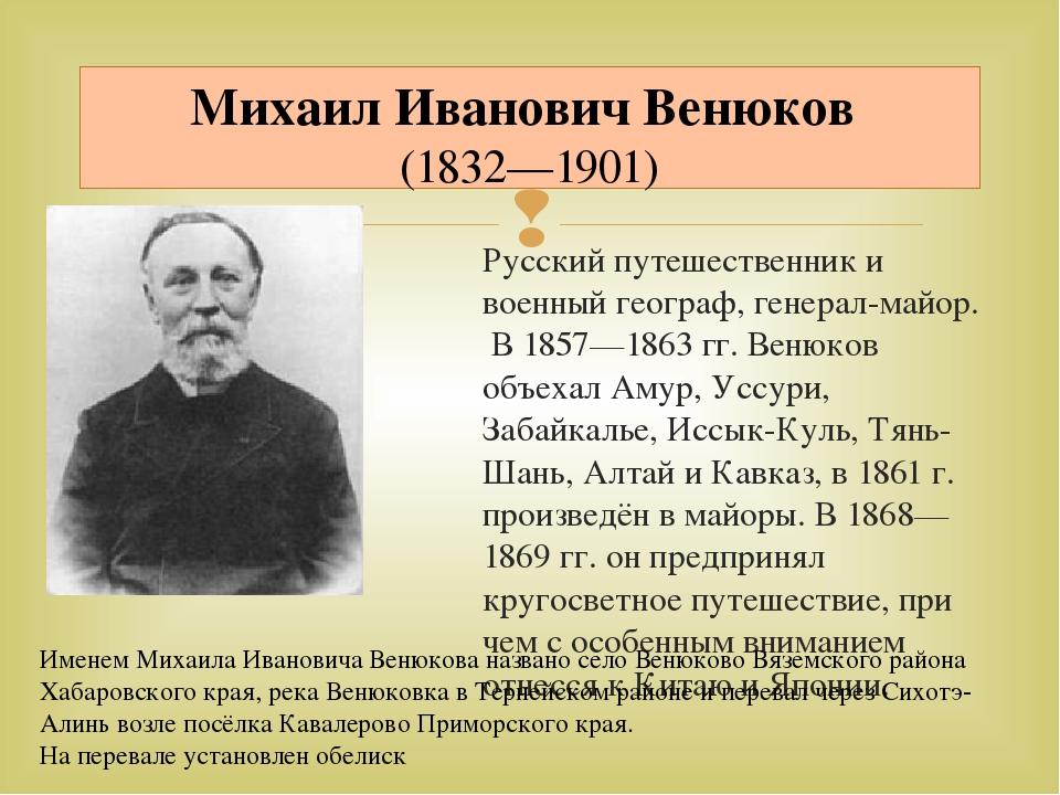 Русский путешественник и военный географ, генерал-майор. В 1857—1863гг. Вен...